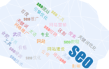 SEO网站优化怎么做?一套完整的网站SEO攻略