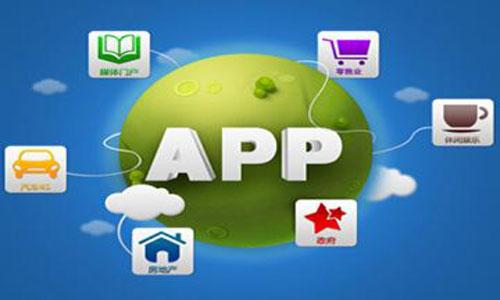 app开发前需要注意哪些问题?