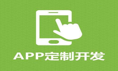 深圳专业的app开发公司