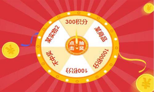 深圳小程序开发之抽奖小程序开发