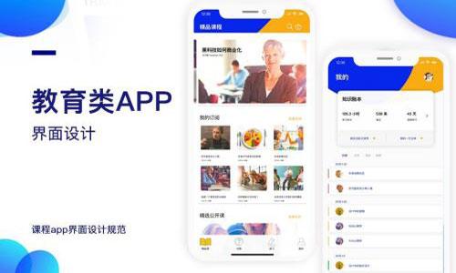 深圳app开发之教育类app该如何推广?