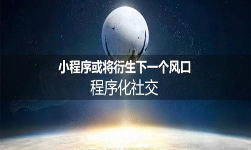 深圳小程序开发之社交商城小程序开发