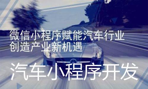 汽车小程序开发方案