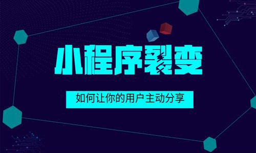 深圳小程序开发之小程序如何裂变