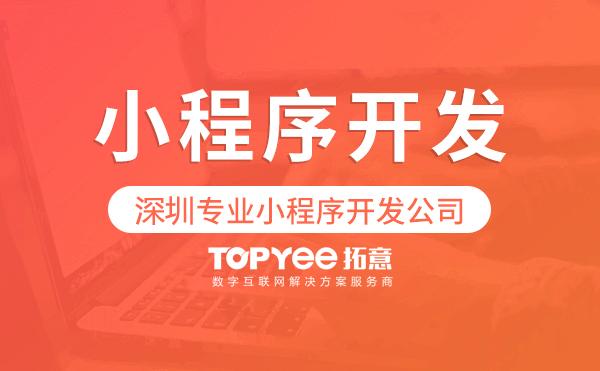 小程序哪家公司好?深圳专业小程序开发公司